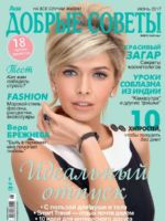 Dobrye Sovety Magazine [Ukraine] (June 2017)