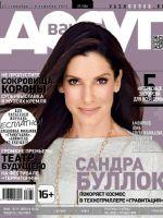 Vash Dosug Magazine [Russia] (25 September 2013)