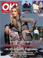 OK! Magazine [Greece] (26 December 2020)