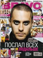 Bravo Magazine [Russia] (3 December 2008)