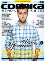 Sobaka.Ru Magazine [Russia] (June 2013)