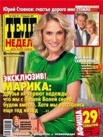 Teleweek Magazine [Russia] (19 February 2011)