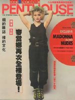 Penthouse Magazine [Hong Kong] (September 1987)