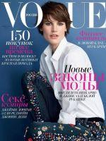 Vogue Magazine [Russia] (February 2015)