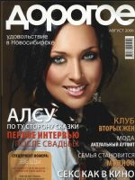 OTHER Magazine [Russia] (August 2006)