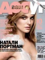 Dosug Magazine [Russia] (April 2011)