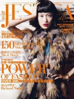 Jessica Magazine [Hong Kong] (September 2011)