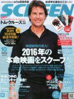 Screen Magazine [Japan] (October 2015)