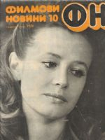 FN Filmovy Noviny Magazine [Bulgaria] (October 1978)