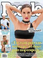 People Magazine [Greece] (20 August 2017)
