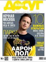 Vash Dosug Magazine [Russia] (24 June 2015)