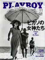 Playboy Magazine [Japan] (November 2008)
