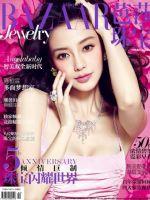 Harper's Bazaar Jewellery Magazine [China] (February 2014)