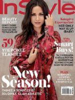 InStyle Magazine [Greece] (September 2018)