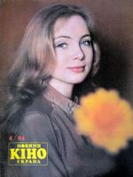 Novyny Kinoekranu Magazine [Soviet Union] (April 1984)