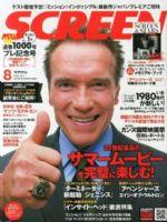 Screen Magazine [Japan] (August 2015)