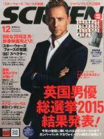 Screen Magazine [Japan] (December 2015)