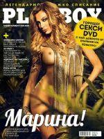 Playboy Magazine [Bulgaria] (April 2015)