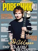Rovesnik Magazine [Russia] (September 2014)