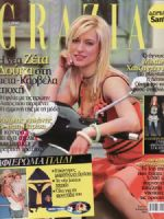 Grazia Magazine [Greece] (4 April 2006)