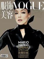 Vogue Magazine [China] (December 2013)