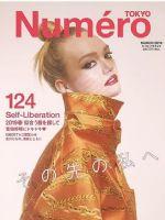 Numero Magazine [Japan] (March 2019)
