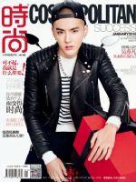 Cosmopolitan Magazine [China] (January 2016)