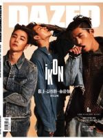 Dazed & Confused Magazine [South Korea] (May 2016)