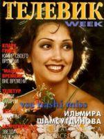 Televik Magazine [Russia] (December 1996)