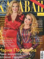 Caravan of Stories Magazine [Russia] (January 2018)