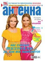 Antena Magazine [Russia] (23 March 2009)