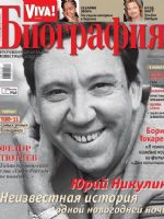 Viva! Biography Magazine [Ukraine] (December 2013)