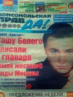 OTHER Magazine [Russia] (June 2011)