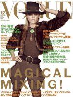 Vogue Magazine [Japan] (December 2010)