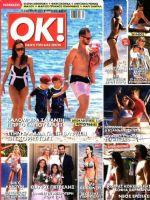 OK! Magazine [Greece] (2 August 2017)