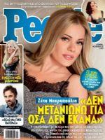 People Magazine [Greece] (8 November 2015)