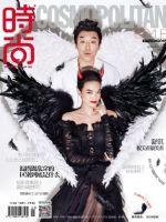 Cosmopolitan Magazine [China] (March 2016)