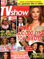 TV Showtime Magazine [Greece] (18 December 2015)