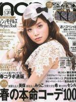 Non-No Magazine [Japan] (April 2010)