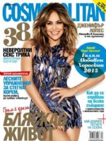 Cosmopolitan Magazine [Bulgaria] (January 2015)