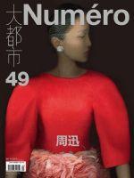 Numero Magazine [China] (May 2015)