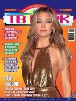 TV Park Magazine [Russia] (October 2010)