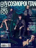Cosmopolitan Magazine [China] (June 2016)