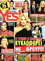 Yes Magazine [Greece] (14 October 2015)