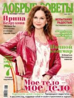 Dobrye Sovety Magazine [Russia] (May 2017)