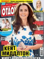Otdohni Magazine [Ukraine] (11 August 2017)