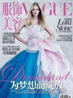 Vogue Magazine [China] (December 2010)