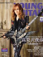 Young Guitar Magazine [Japan] (October 2017)