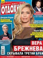 Otdohni Magazine [Ukraine] (29 January 2016)