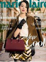 Marie Claire Magazine [Hong Kong] (November 2016)